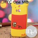 迪士尼 One M8 背影系列立體矽膠保護套 手機殼 TPU 保護殼 宏達電 HTC Disney 小熊維尼