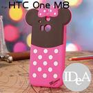 迪士尼 One M8 背影系列立體矽膠保護套 手機殼 TPU 保護殼 宏達電 HTC Disney 米妮 Minnie