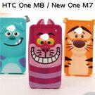 迪士尼 M7 M8 可愛人物立體大頭矽膠保護套 手機殼 TPU 保護殼 宏達電 HTC One New Disney 小熊維尼