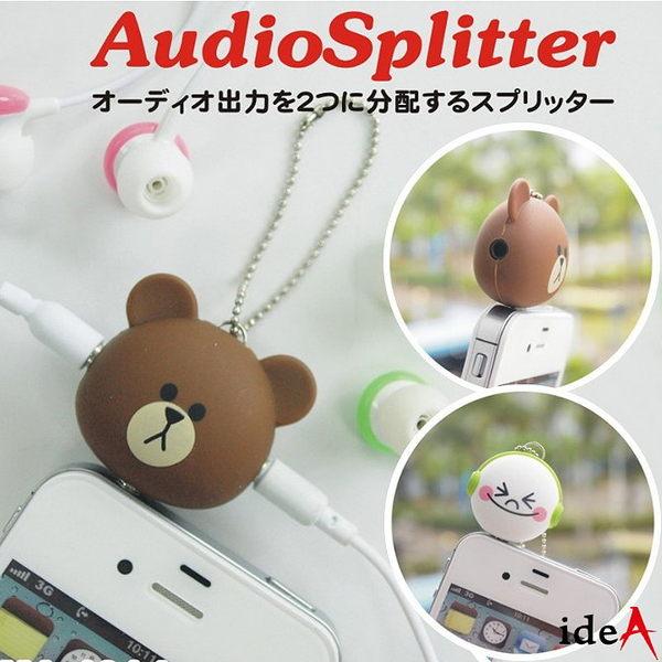 LINE 人物造型 一分二情侶耳機分享器 手機吊飾 耳機孔防塵塞 MP3 熊大 饅頭人 Apple iPhone4S HTC
