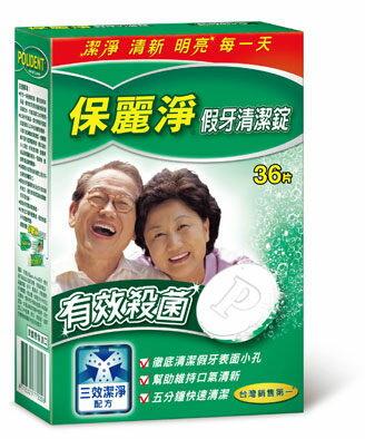 【保麗淨】假牙清潔錠 36片 (未滅菌) - 限時優惠好康折扣