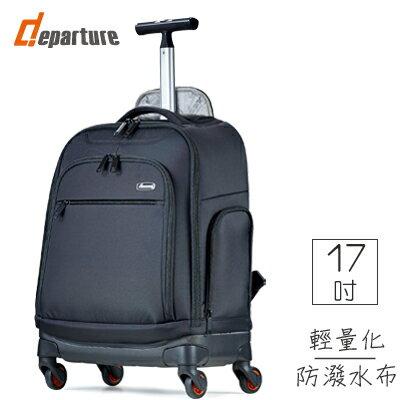 行李箱 17吋拉桿/後背兩用包 休閒款-黑色 (贈手提包) :: departure 旅行趣 ∕ BP072 - 限時優惠好康折扣