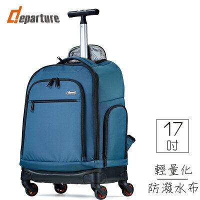 行李箱 17吋拉桿/後背兩用包 休閒款-藍色(贈手提包) :: departure 旅行趣 ∕ BP072 0