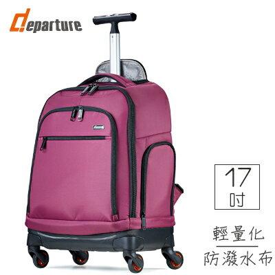 旅行趣 17吋休閒款拉桿/後背兩用包-紫色(贈手提包) :: departure 旅行趣 ∕ BP072 0