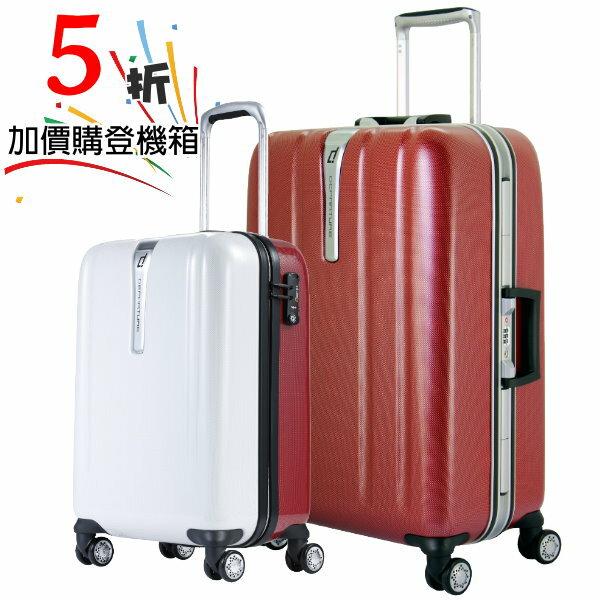 「25吋 行李箱」硬殼鋁框箱×寶石紅 ∕ 五折加購雙色登機箱×三色可選 :: departure 旅行趣 ∕ HD020A 1