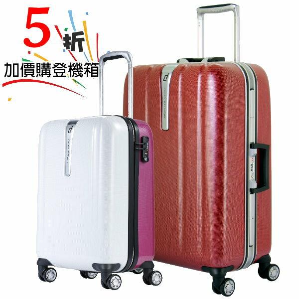 「25吋 行李箱」硬殼鋁框箱×寶石紅 ∕ 五折加購雙色登機箱×三色可選 :: departure 旅行趣 ∕ HD020A 0