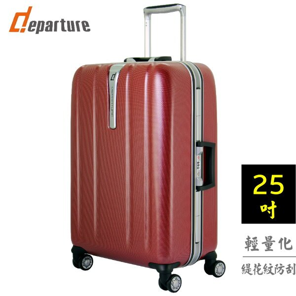 departure 行李箱 25吋PC硬殼 鋁框箱 微光霧面-2色任選 0
