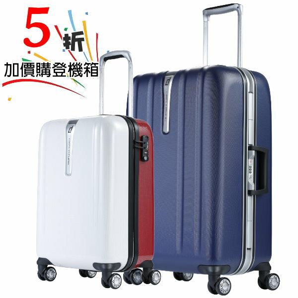 「25吋 行李箱」硬殼鋁框箱×藍色 ∕ 五折加購雙色登機箱×三色可選 :: departure 旅行趣 ∕ HD020B 0