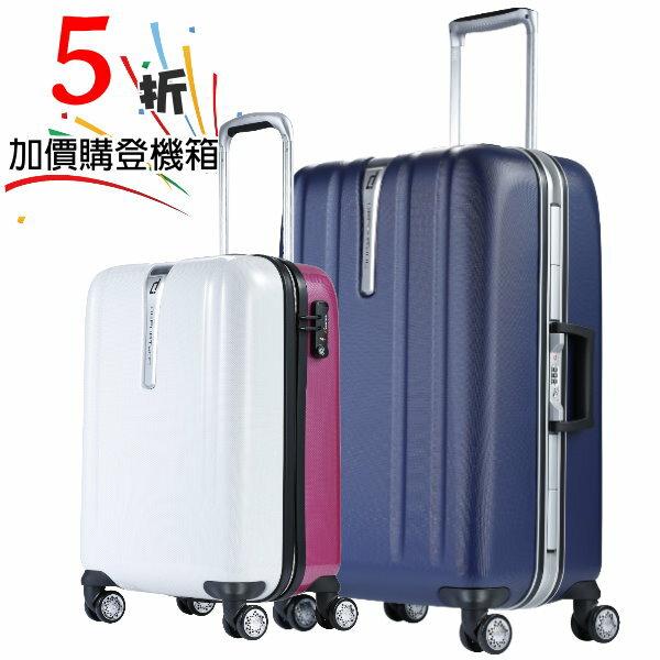 「25吋 行李箱」硬殼鋁框箱×藍色 ∕ 五折加購雙色登機箱×三色可選 :: departure 旅行趣 ∕ HD020B 1