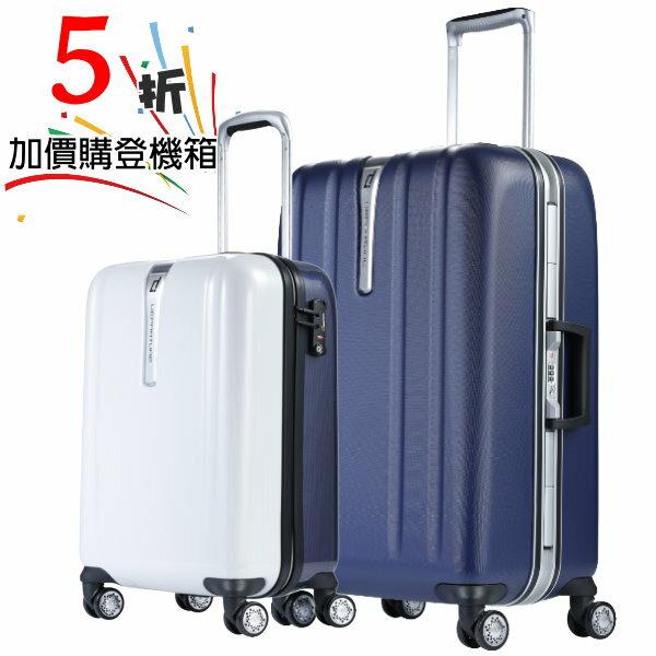 「25吋 行李箱」硬殼鋁框箱×藍色 ∕ 五折加購雙色登機箱×三色可選 :: departure 旅行趣 ∕ HD020B 2