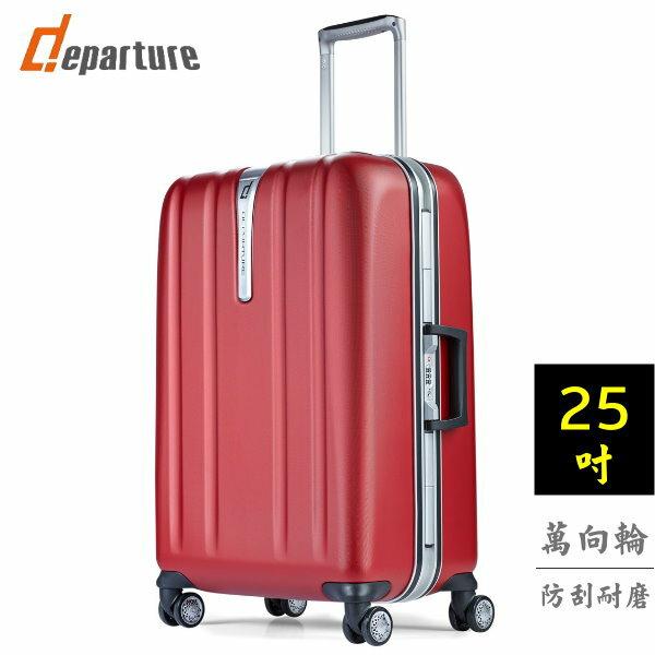 「25吋 行李箱」霧面防刮 硬殼鋁框箱×二色可選 :: departure 旅行趣∕HD020B 0