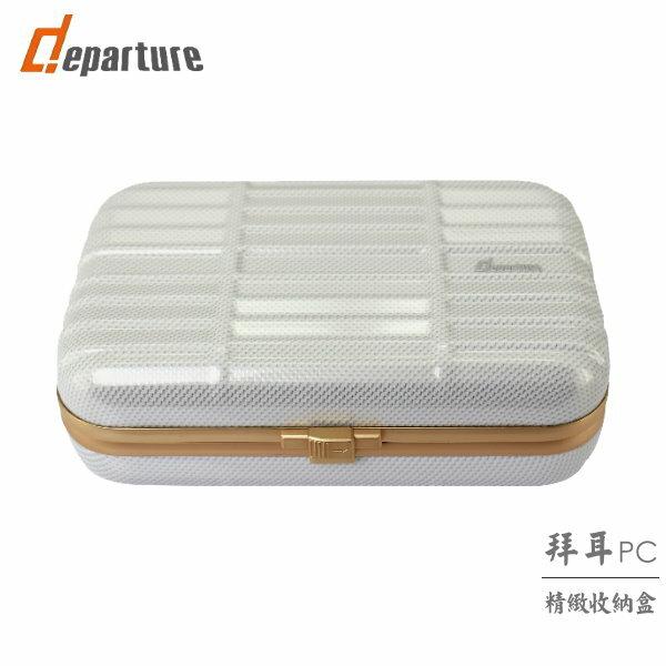 《旅行配件》拜耳PC 多功能精緻收納盒×白色 ::departure 旅行趣/HD078 - 限時優惠好康折扣