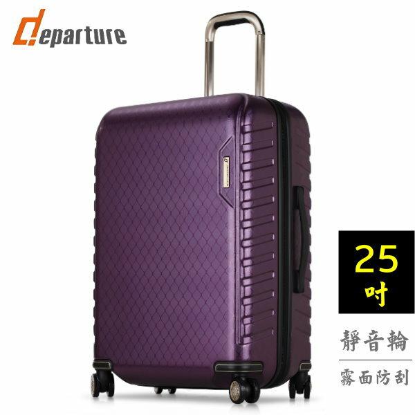 「25吋 行李箱」時尚格紋 硬殼YKK拉鍊箱 ×四色可選 :: departure 旅行趣/HD201