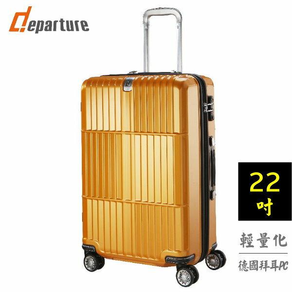 「22吋 登機箱」硬殼拉鍊箱 YKK拉鏈×多色任選 :: departure 旅行趣 ∕ HD501 - 限時優惠好康折扣