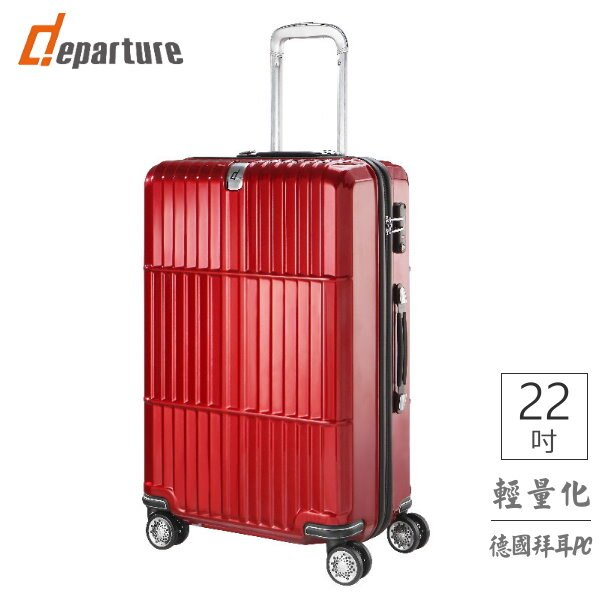 「輕量拉鍊箱」22吋登機箱 100%拜耳PC ×珠光紅:: departure 旅行趣 ∕ HD501 - 限時優惠好康折扣