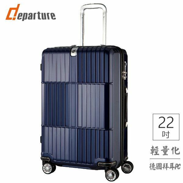 「輕量拉鍊箱」22吋登機箱 100%拜耳PC ×珠光藍:: departure 旅行趣 ∕ HD501 - 限時優惠好康折扣