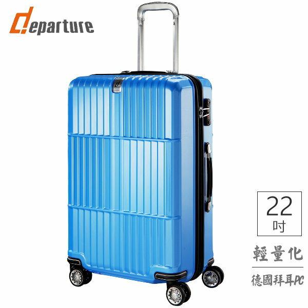 「輕量拉鍊箱」22吋登機箱 100%拜耳PC ×冰川藍:: departure 旅行趣 ∕ HD501 0