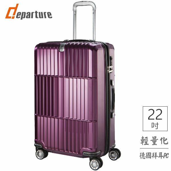 「輕量拉鍊箱」22吋登機箱 100%拜耳PC ×珠光紫:: departure 旅行趣 ∕ HD501 0