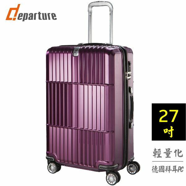 「27吋 行李箱」硬殼拉鍊箱×多色任選 :: departure 旅行趣 ∕ HD501 - 限時優惠好康折扣