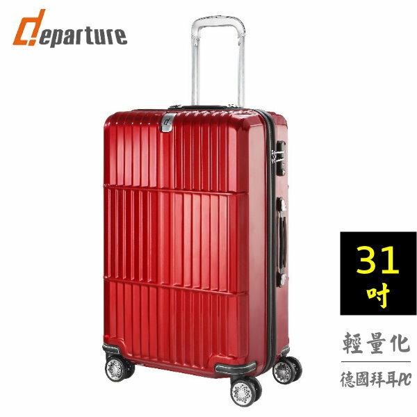 「31吋 行李箱」硬殼拉鍊箱×多色任選 :: departure 旅行趣 ∕ HD501 0