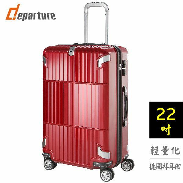 「22吋 登機箱」硬殼拉鍊箱 YKK拉鏈×多色任選 :: departure 旅行趣 ∕ HD502 - 限時優惠好康折扣