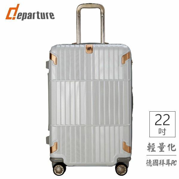 「輕量拉鍊箱」22吋登機箱 100%拜耳PC ×白色:: departure 旅行趣 ∕ HD502 - 限時優惠好康折扣