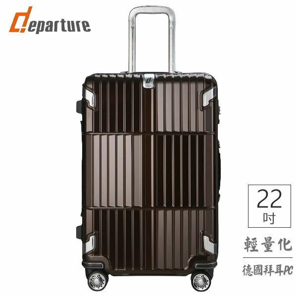 「輕量拉鍊箱」22吋登機箱 100%拜耳PC ×咖啡金:: departure 旅行趣 ∕ HD502 - 限時優惠好康折扣
