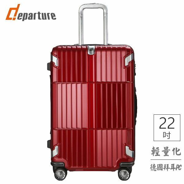 「輕量拉鍊箱」22吋登機箱 100%拜耳PC ×珠光紅:: departure 旅行趣 ∕ HD502 - 限時優惠好康折扣