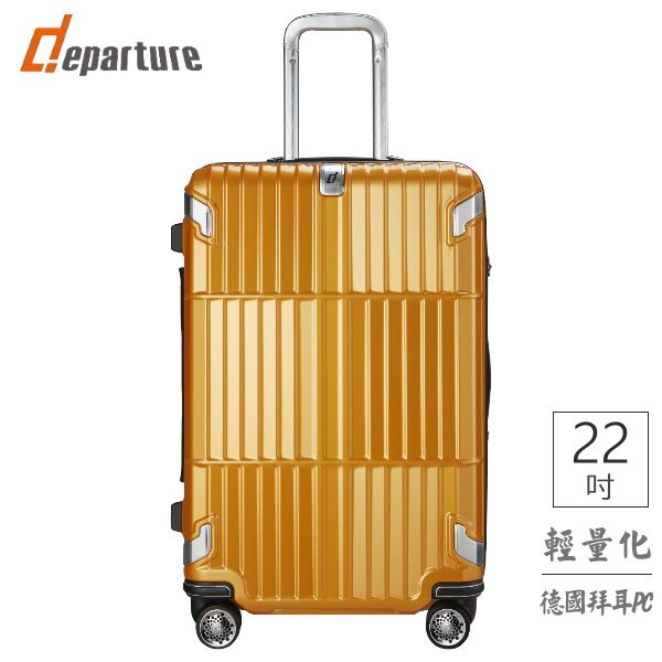 「輕量拉鍊箱」22吋登機箱 100%拜耳PC ×金色:: departure 旅行趣 ∕ HD502 0
