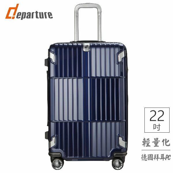 「輕量拉鍊箱」22吋登機箱 100%拜耳PC ×寶藍色:: departure 旅行趣 ∕ HD502 - 限時優惠好康折扣