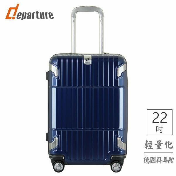 「輕量拉鍊箱」22吋登機箱 100%拜耳PC ×霧寶藍:: departure 旅行趣 ∕ HD502 0