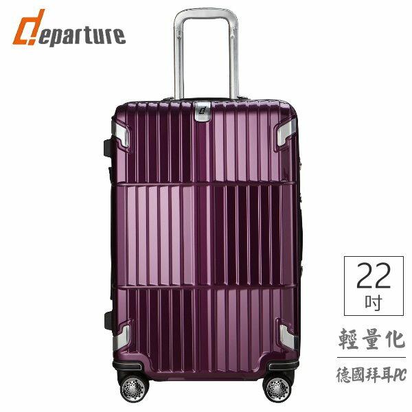 「輕量拉鍊箱」22吋登機箱 100%拜耳PC ×珠光紫:: departure 旅行趣 ∕ HD502 - 限時優惠好康折扣