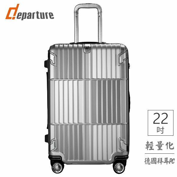 「輕量拉鍊箱」22吋登機箱 100%拜耳PC ×銀色:: departure 旅行趣 ∕ HD502 - 限時優惠好康折扣