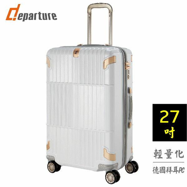 「27吋 行李箱」硬殼拉鍊箱 YKK拉鏈×多色任選 :: departure 旅行趣 ∕ HD502 - 限時優惠好康折扣