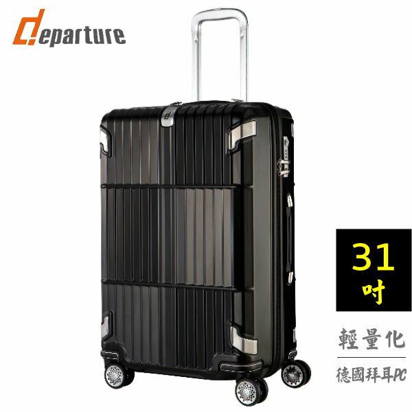 「31吋 行李箱」硬殼拉鍊箱 YKK拉鏈×多色任選 :: departure 旅行趣 ∕ HD502 0