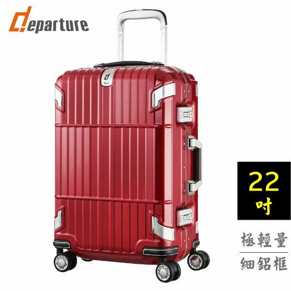「22吋 登機箱」輕量細鋁框箱×多色可選 :: departure 旅行趣 ∕ HD505 0