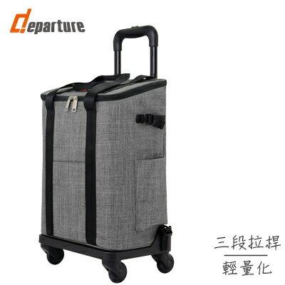 departure 行李箱 好美麗輕便購物車-灰色