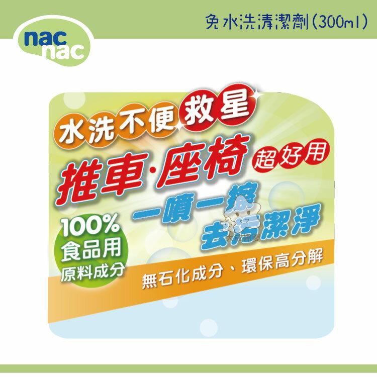 【大成婦嬰】nac nac 免水洗清潔劑 300ml (32332) 食品級成分 推車 座椅 玩具 清潔 1