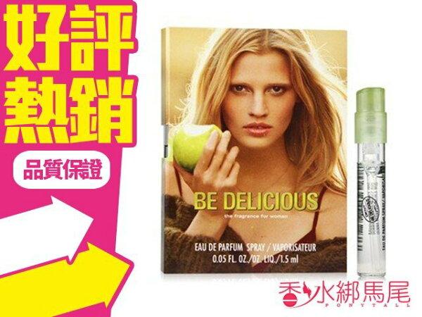 ◐香水綁馬尾◐ DKNY Be Delicious Eau So Intense 摯愛青蘋 女香精 針管 1.5ML
