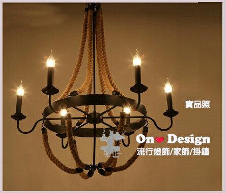 On ♥ Design ❀RH 系列Loft 倉庫風 復古酒吧 工業 粗麻繩 皇冠吊燈-6燈