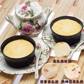 重乳酪起司蛋糕150ml(杯裝)口味任選