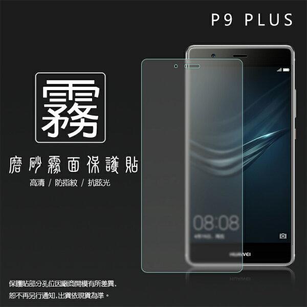 霧面螢幕保護貼 華為 HUAWEI P9 Plus 保護貼