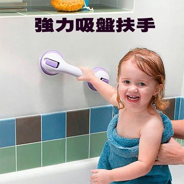 【當日出貨】強力無痕吸盤安全扶手 兒童老人防滑把手 浴室浴缸扶手 玻璃門窗拉柄 超大吸盤 ROCK-MOOD