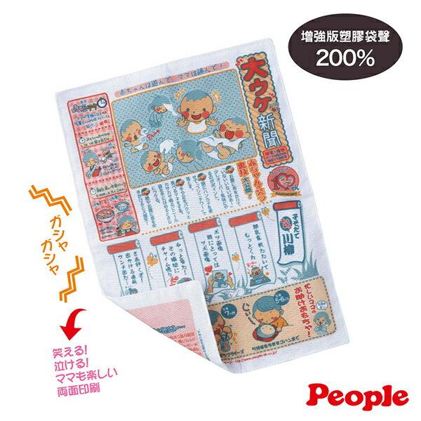 People - 大新聞報紙玩具 3