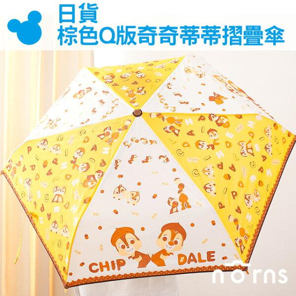 NORNS【日貨棕色Q版奇奇蒂蒂摺疊傘】彎把 日本迪士尼卡通雨傘  輕量 情雨折傘 折疊傘 雨具