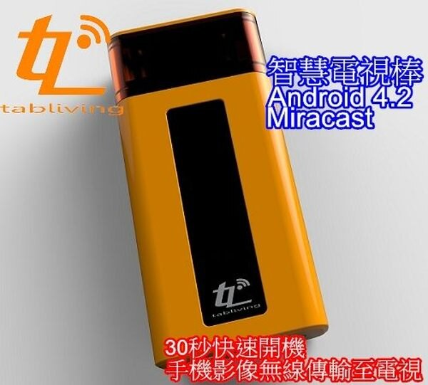 Tabliving TLTV-E1 Android Miracast 智慧電視棒 (黃) (超越Google Chromecast / Apple TV /迷你雲)