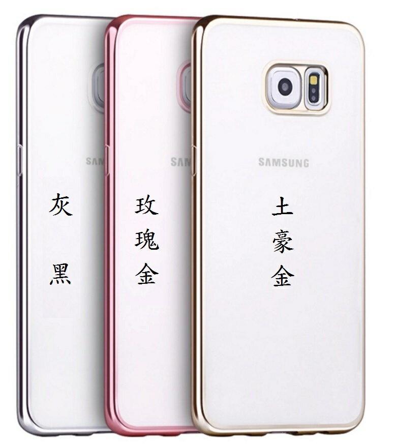 Jestrab Samsung S6 Edge  S6 Edge Plus電鍍TPU保護殼