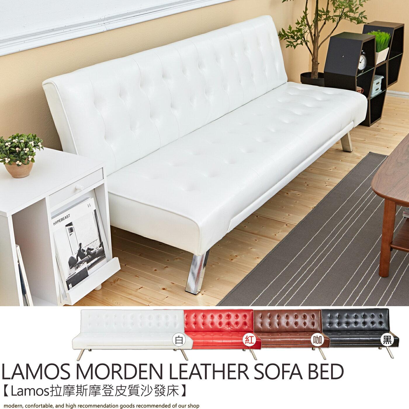 Lamos拉摩斯紐約時尚皮革沙發床★班尼斯國際家具名床 3