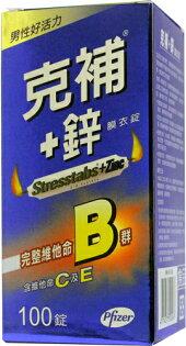 Stresstabs 克補 + 鋅 100錠【瑞昌藥局】009715