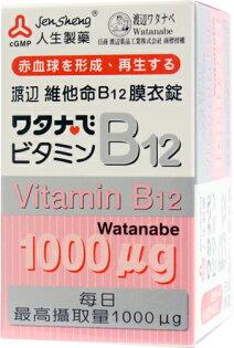 ( 網路限定價 )人生製藥 渡邊維他命B12膜衣錠 60錠【瑞昌藥局】007845